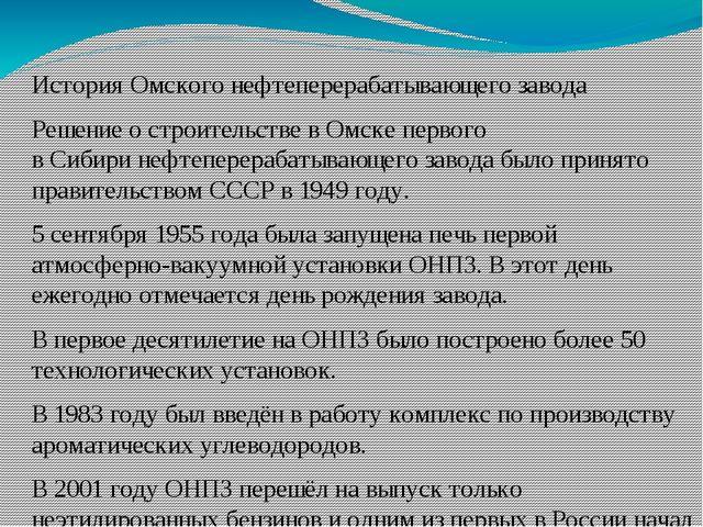 История Омского нефтеперерабатывающего завода Решение о строительстве вОмске...