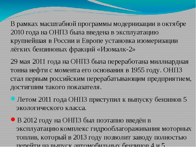 В рамках масштабной программы модернизации в октябре 2010 года на ОНПЗ была в...