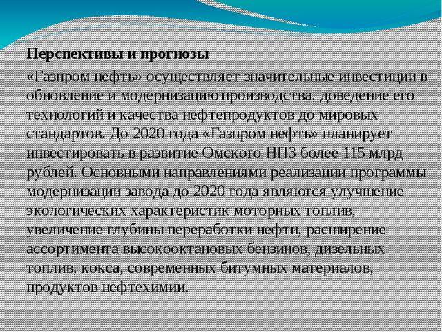 Перспективы и прогнозы «Газпром нефть» осуществляет значительные инвестиции в...