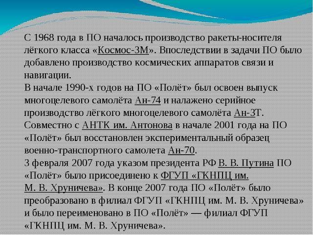 С 1968 года в ПО началось производство ракеты-носителя лёгкого класса «Космос...