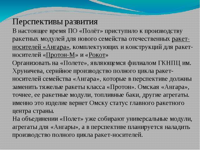 Перспективы развития В настоящее время ПО «Полёт» приступило к производству р...