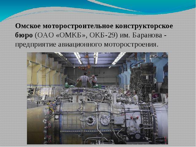 Омское моторостроительное конструкторское бюро(ОАО «ОМКБ», ОКБ-29)им. Баран...