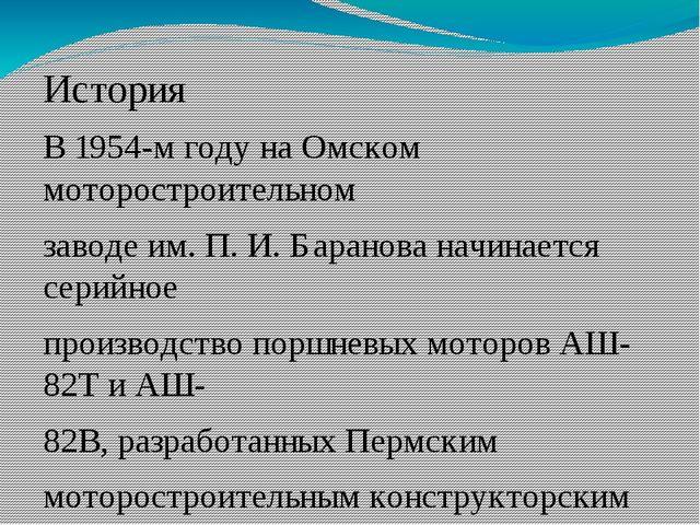 История В1954-м году наОмском моторостроительном заводе им. П.И.Баранова...