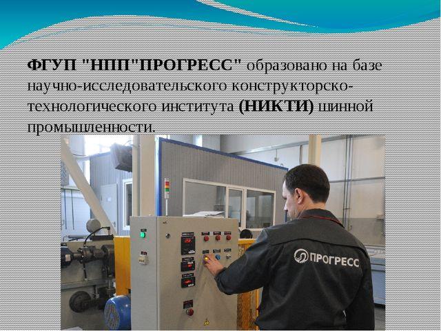 """ФГУП """"НПП""""ПРОГРЕСС""""образовано на базе научно-исследовательского конструкторс..."""