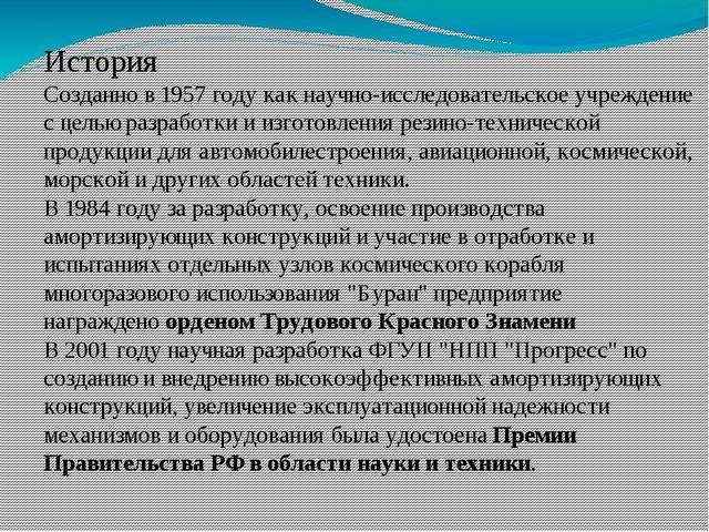 История Созданно в 1957 году как научно-исследовательское учреждение с целью...