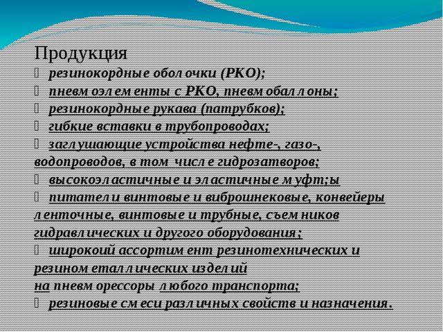 Продукция  резинокордные оболочки(РКО);  пневмоэлементы с РКО, пневмобалло...