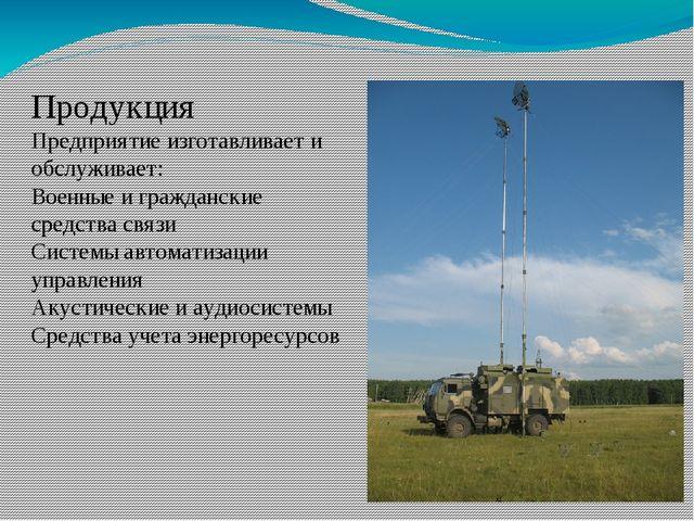 Продукция Предприятие изготавливает и обслуживает: Военные и гражданские сред...