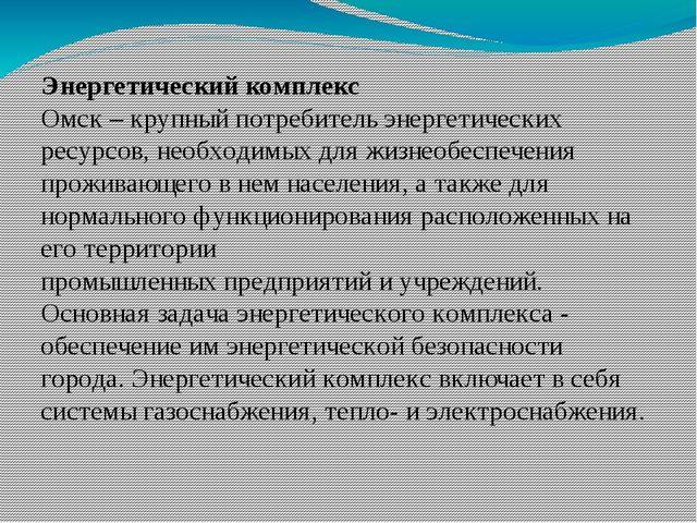 Энергетический комплекс Омск – крупный потребитель энергетических ресурсов, н...