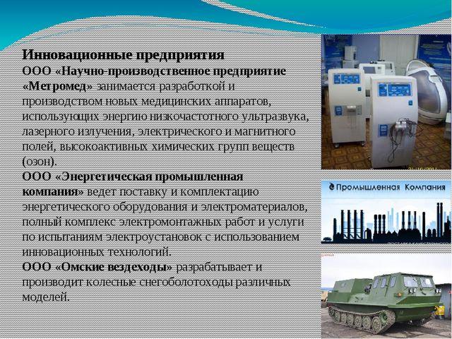 Инновационные предприятия ООО «Научно-производственное предприятие «Метромед»...