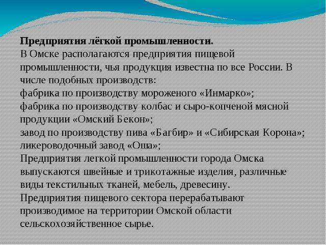 Предприятия лёгкой промышленности. В Омске располагаются предприятия пищевой...