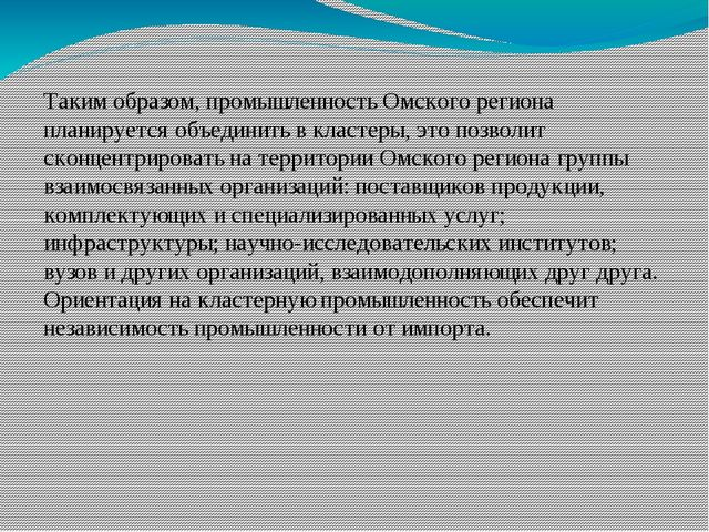 Таким образом, промышленность Омского региона планируется объединить в класте...