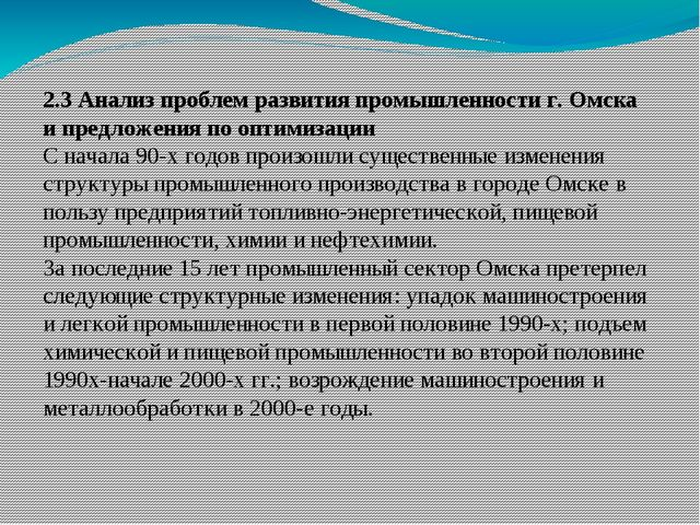 2.3 Анализ проблем развития промышленности г. Омска и предложения по оптимиза...