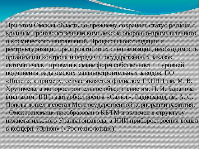При этом Омская область по-прежнему сохраняет статус региона с крупным произв...