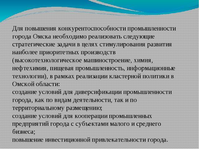 Для повышения конкурентоспособности промышленности города Омска необходимо ре...
