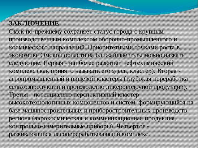 ЗАКЛЮЧЕНИЕ Омск по-прежнему сохраняет статус города с крупным производственны...