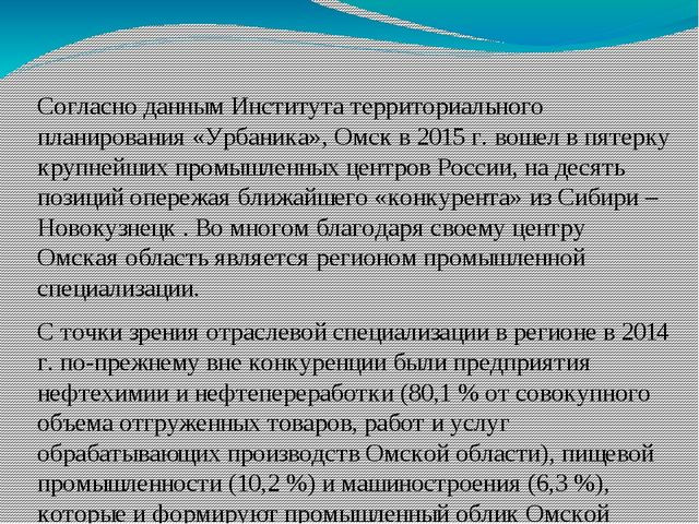 Согласно данным Института территориального планирования «Урбаника», Омск в 20...