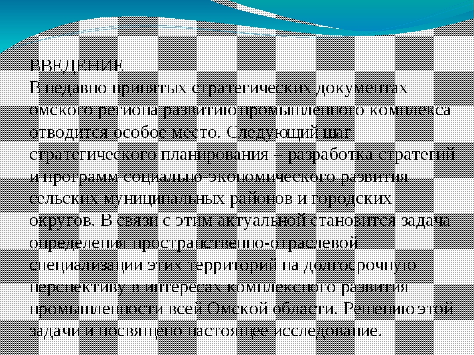 ВВЕДЕНИЕ В недавно принятых стратегических документах омского региона развити...