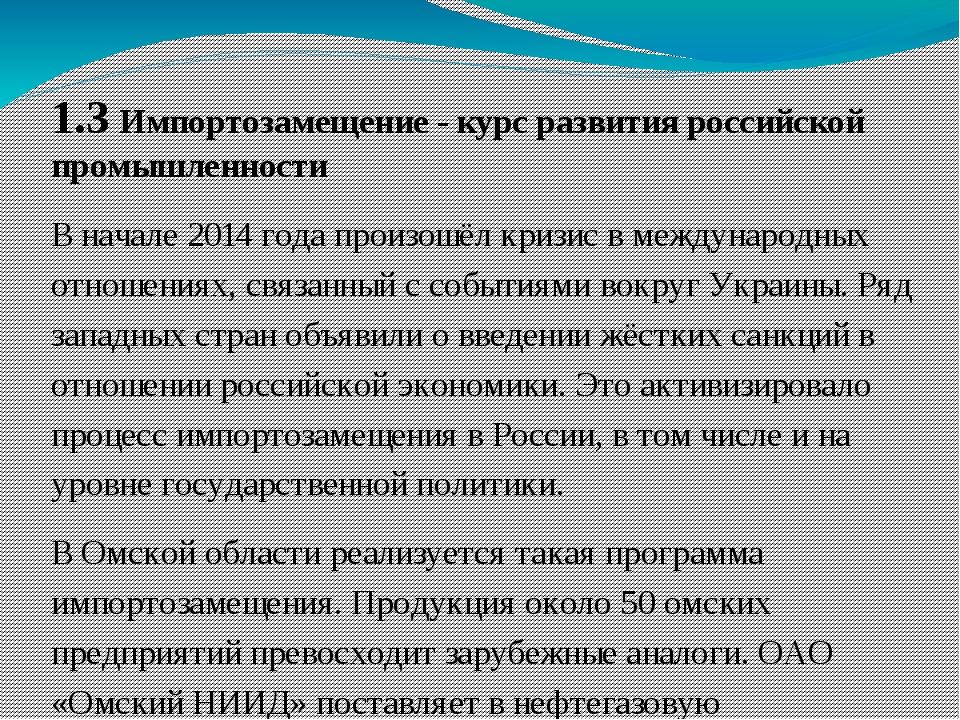 1.3 Импортозамещение - курс развития российской промышленности В начале 2014...