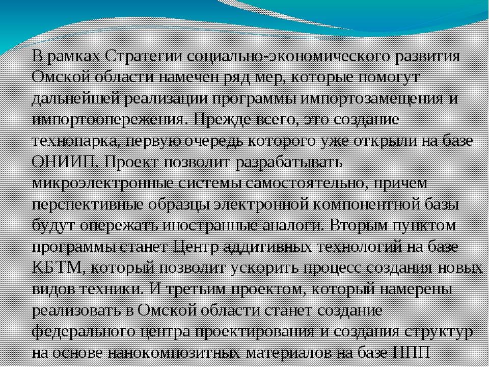 В рамках Стратегии социально-экономического развития Омской области намечен р...