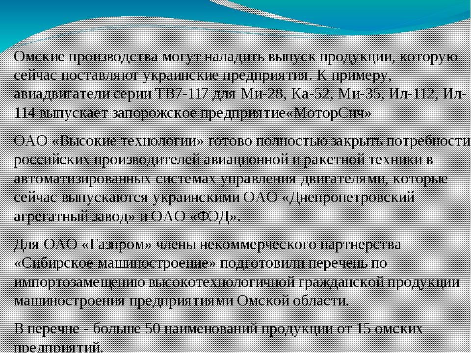 Омские производства могут наладить выпуск продукции, которую сейчас поставляю...