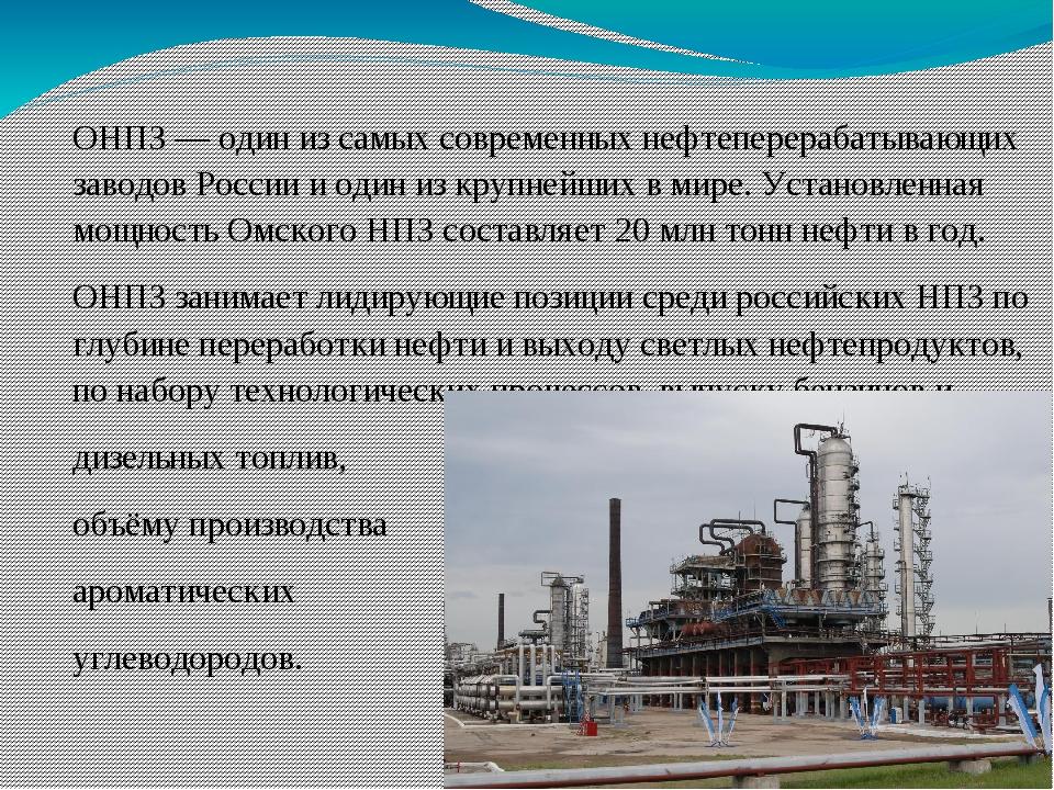 ОНПЗ— один из самых современных нефтеперерабатывающих заводов России и один...