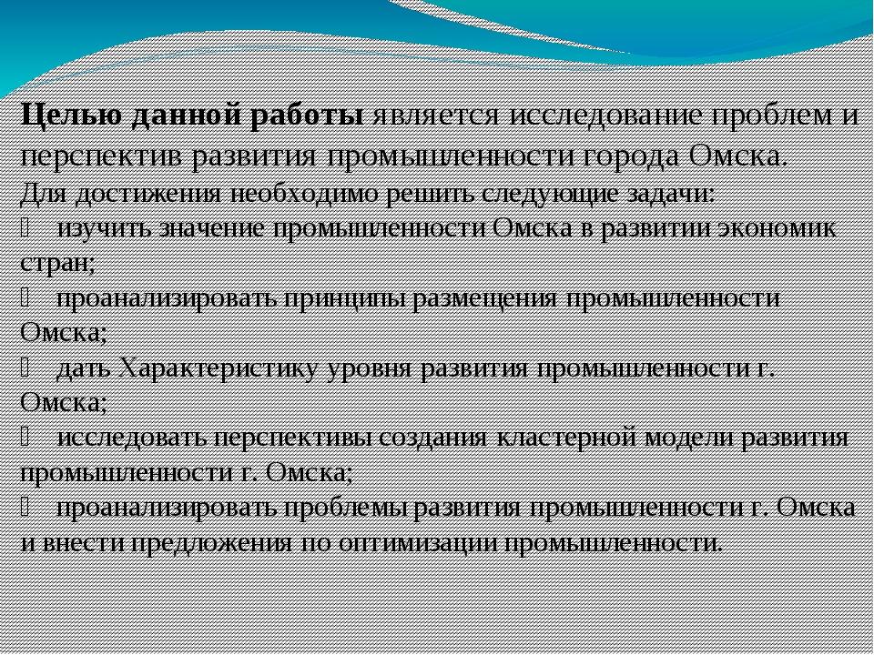 Целью данной работы является исследование проблем и перспектив развития промы...