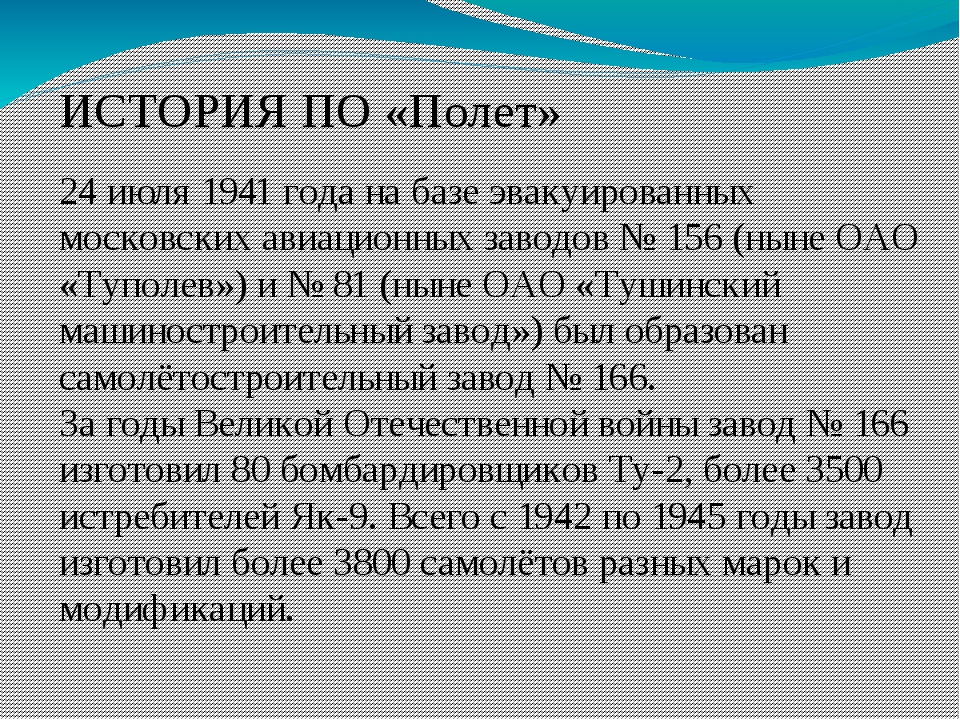 ИСТОРИЯ ПО «Полет» 24 июля 1941 года на базе эвакуированных московских авиаци...