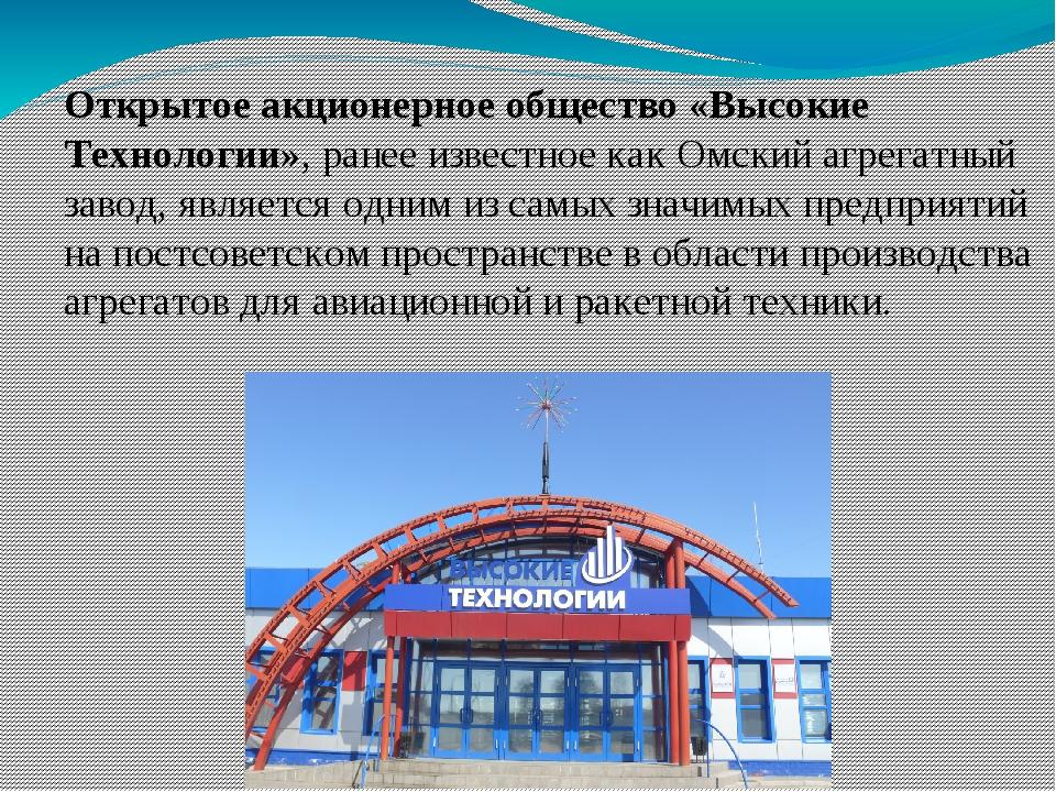 Открытое акционерное общество «Высокие Технологии», ранее известное как Омски...