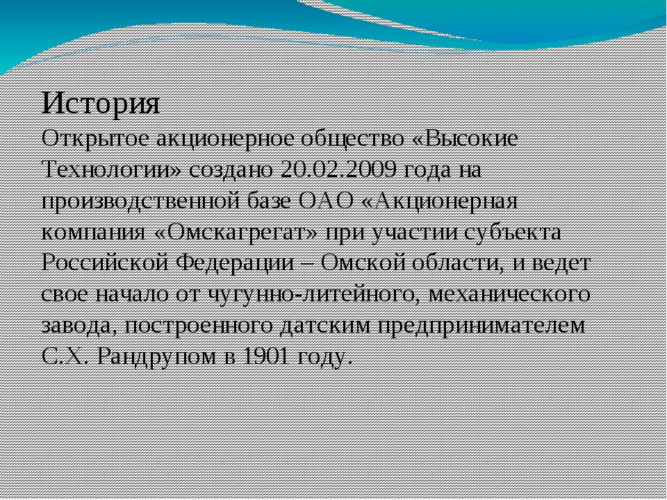 История Открытое акционерное общество «Высокие Технологии» создано 20.02.2009...