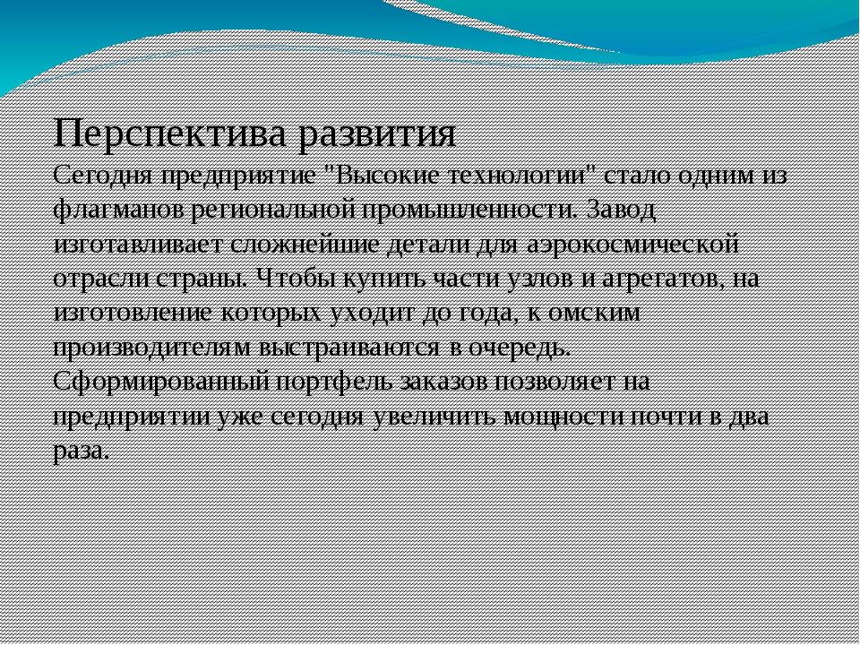 """Перспектива развития Сегодня предприятие """"Высокие технологии"""" стало одним из..."""