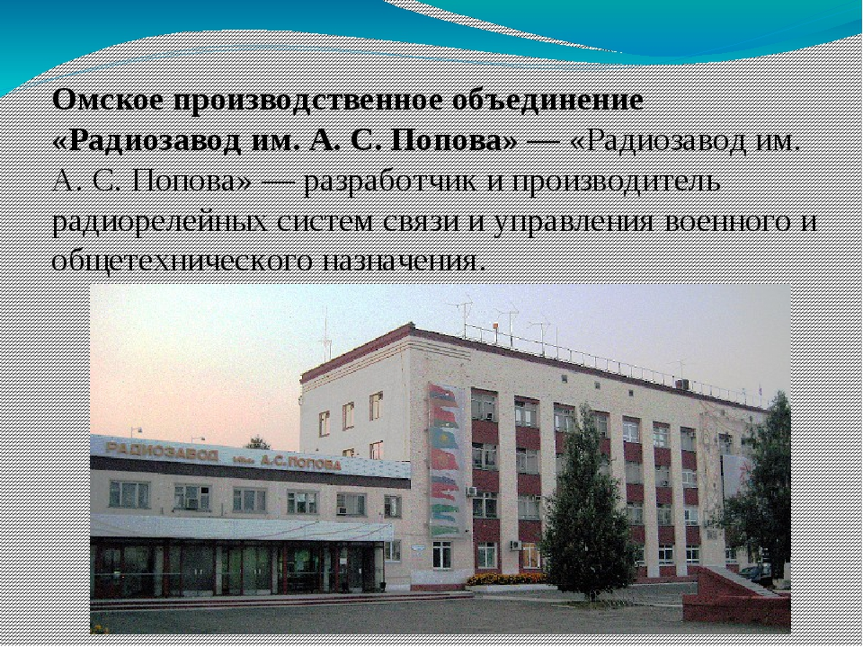 Омское производственное объединение «Радиозавод им.А. С. Попова»— «Радиозав...