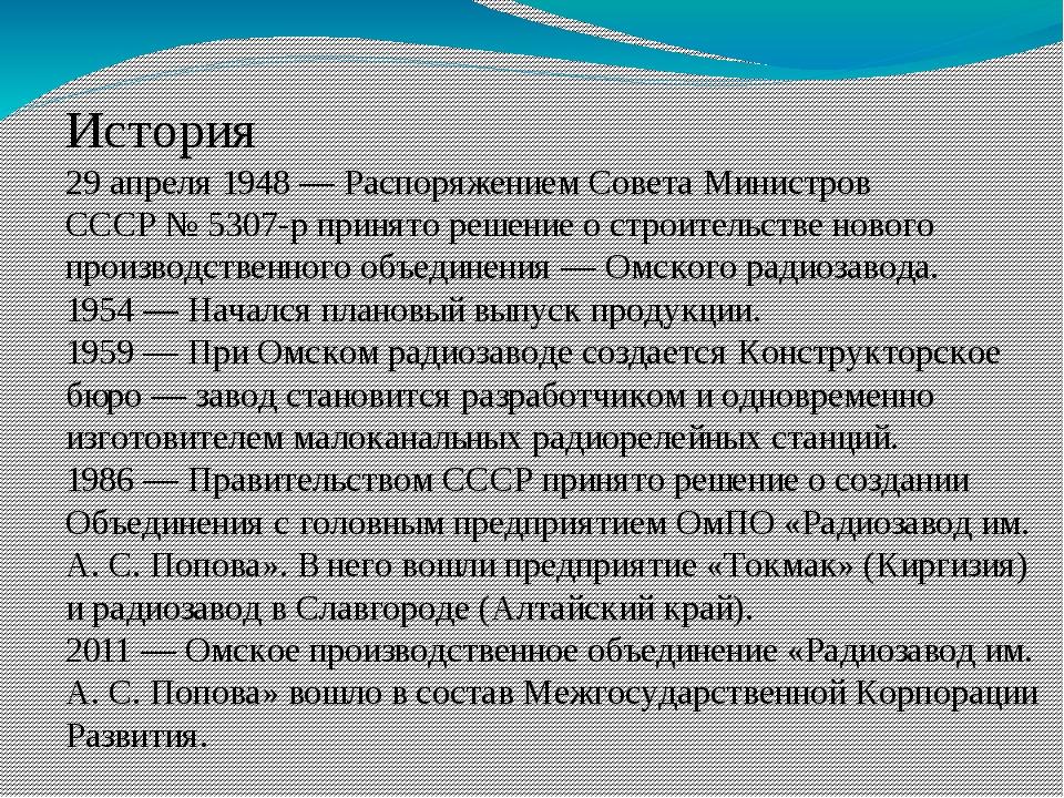 История 29 апреля 1948— РаспоряжениемСовета Министров СССР№5307-р принято...