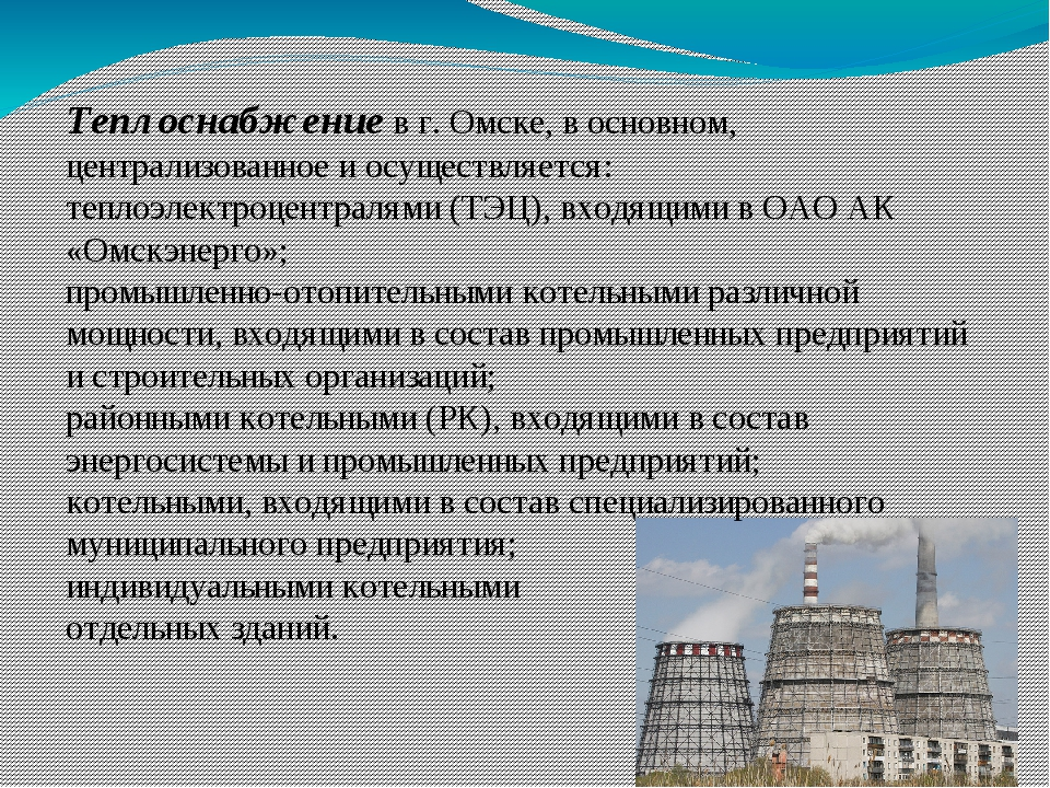 Теплоснабжение в г. Омске, в основном, централизованное и осуществляется: теп...
