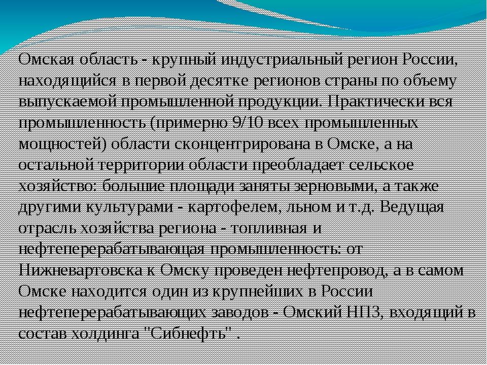 Омская область - крупный индустриальный регион России, находящийся в первой д...