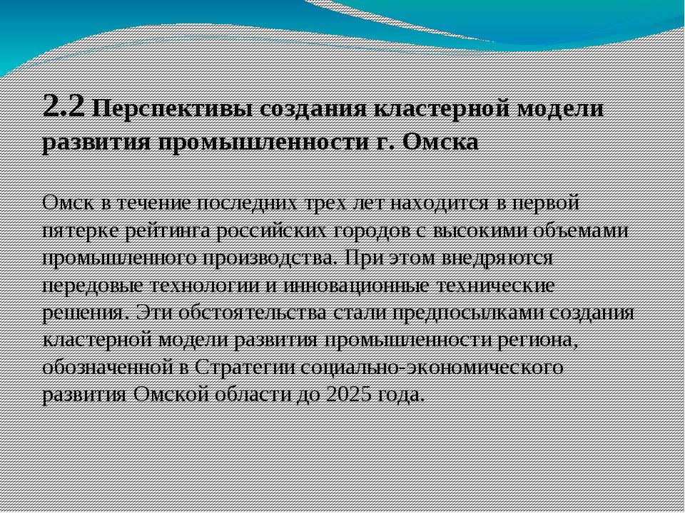 2.2 Перспективы создания кластерной модели развития промышленности г. Омска ...