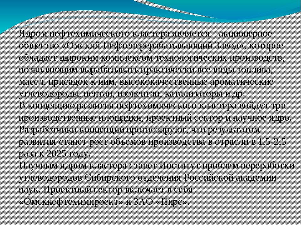 Ядром нефтехимического кластера является - акционерное общество «Омский Нефте...
