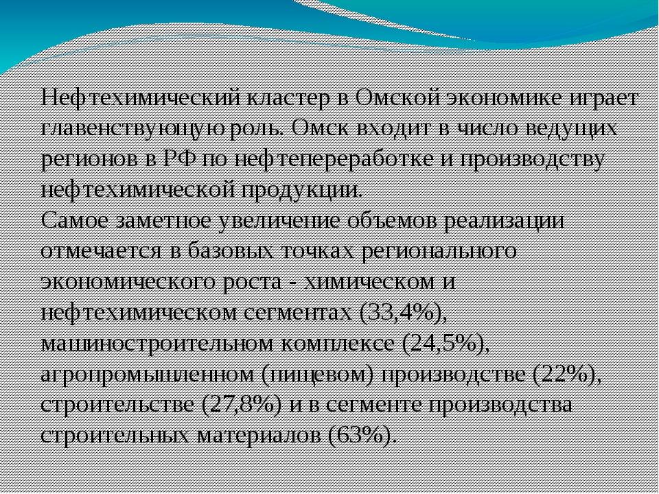 Нефтехимический кластер в Омской экономике играет главенствующую роль. Омск в...