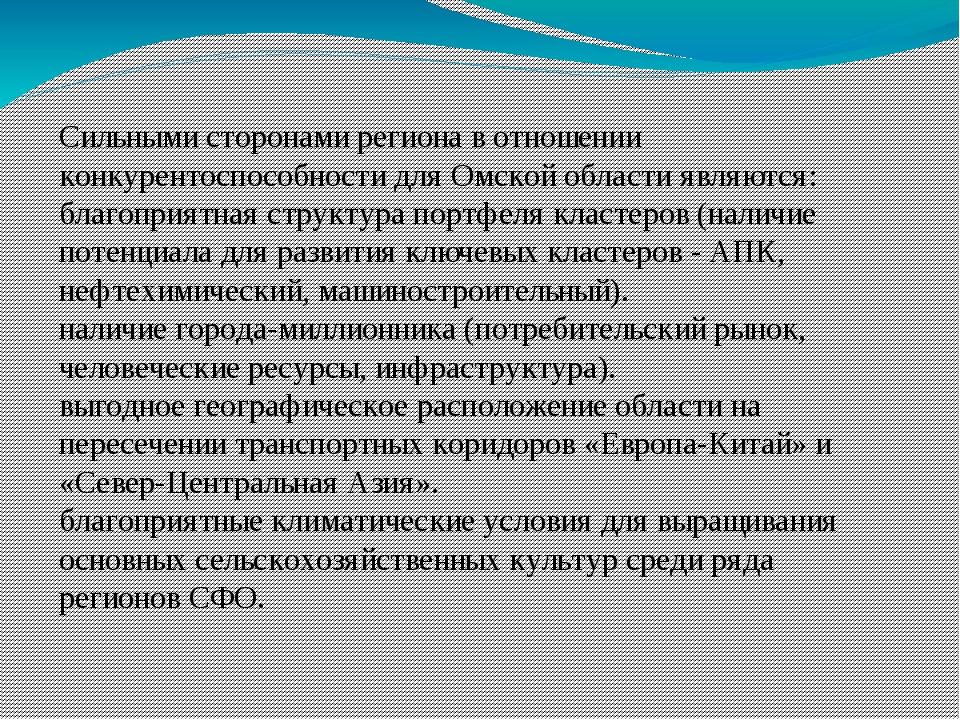 Сильными сторонами региона в отношении конкурентоспособности для Омской облас...