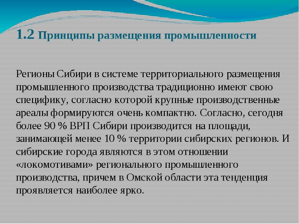 1.2 Принципы размещения промышленности Регионы Сибири в системе территориальн...