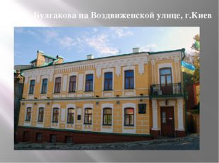 Дом Булгакова на Воздвиженской улице, г.Киев