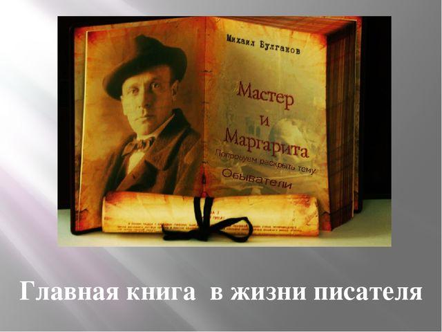 Главная книга в жизни писателя