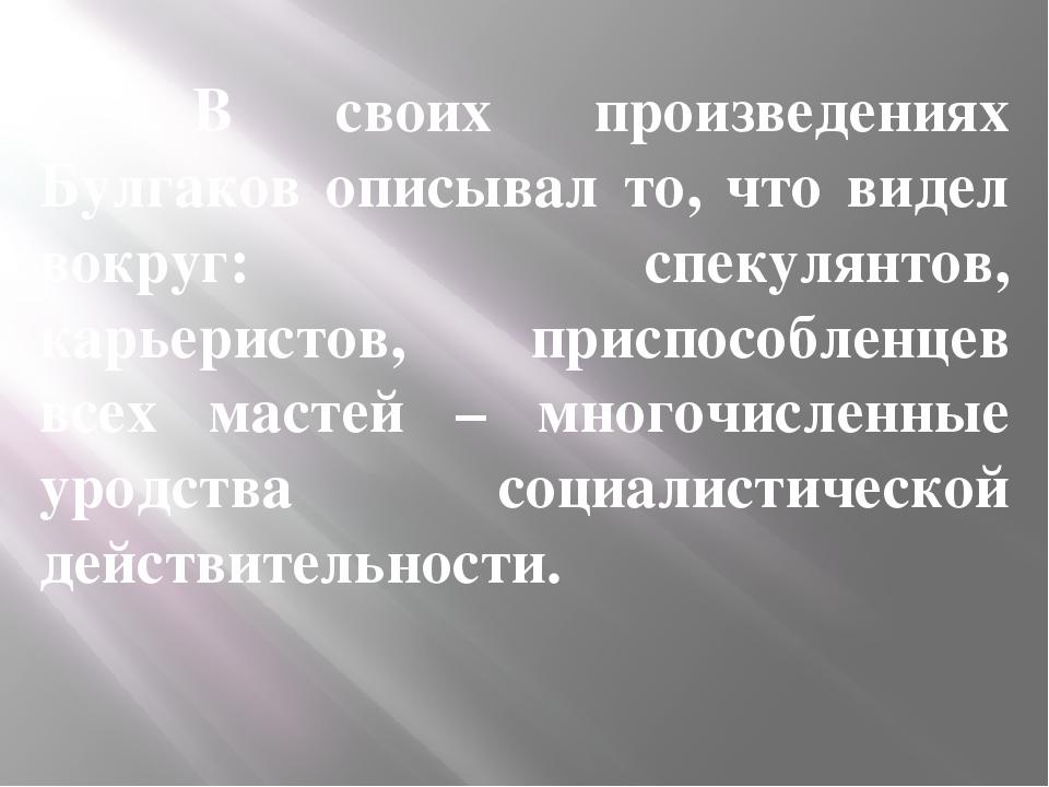 В своих произведениях Булгаков описывал то, что видел вокруг: спекулянтов,...