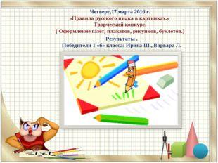 Четверг,17 марта 2016 г. «Правила русского языка в картинках.» Творческий кон
