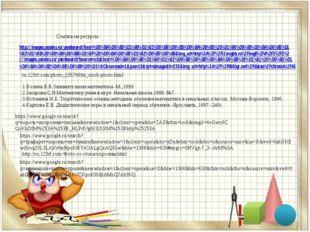 ru.123rf.com/photo_13579694_stock-photo.html 1.Волина В.В.Занимательная матем