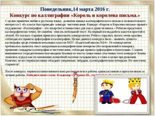 Понедельник,14 марта 2016 г. Конкурс по каллиграфии «Король и королева письма