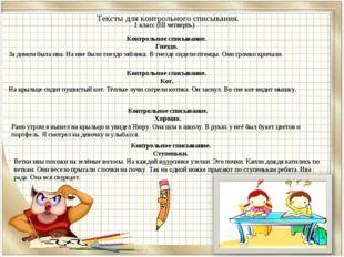Тексты для контрольного списывания. 1 класс (III четверть). Контрольное списы