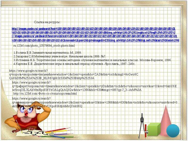 ru.123rf.com/photo_13579694_stock-photo.html 1.Волина В.В.Занимательная матем...