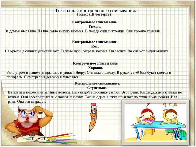 Тексты для контрольного списывания. 1 класс (III четверть). Контрольное списы...