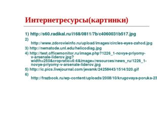 Интернетресурсы(картинки) 1) http://s60.radikal.ru/i168/0811/7b/c4060031b517.