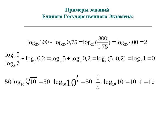 Примеры заданий Единого Государственного Экзамена: